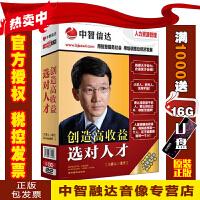 正版包票 创造高收益 选对人才 龙平(6DVD)人力资源管理视频讲座光盘影碟片