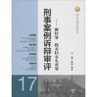 刑事案例诉辩审评(17)强奸罪.拐卖妇女儿童罪 中国检察出版社