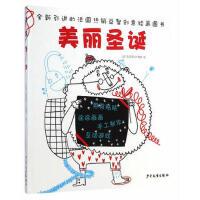 新书--全新引进的法国热销益智创意绘画图书:美丽圣诞(货号:X1) 胡塞 绘,潘雅琴 9787532496075 少年