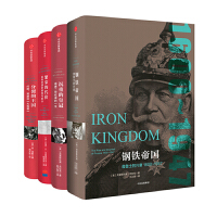 帝国几何(套装全4册)
