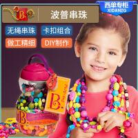 比乐B.Toys串珠波普珠珠500粒儿童创意女孩手工diy制作益智玩具