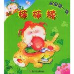 【新书店正版】棒棒糖(宝宝阅读0-3岁)毕娜,蓝欣 责任编辑湖北少儿出版社9787535332684