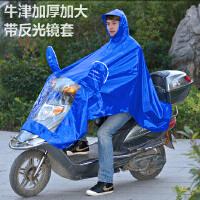 雨衣电动车雨衣加大加长男女雨披摩托车电瓶车雨衣送鞋套 牛津加厚 宝蓝色 送鞋套 XXXL