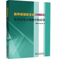 超导磁储能系统(SMES)及其在电力系统中的应用