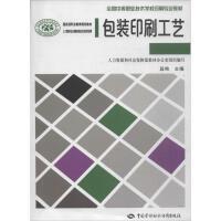 包装印刷工艺 中国劳动社会保障出版社