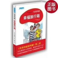 【旧书二手书九成新】幸福旅行箱(超级畅销书《佐贺的超级阿嬷》第2部:无论遇到
