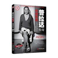 【二手旧书8成新】普拉达传奇 吉安・鲁吉・帕拉齐尼 中国经济出版社 9787513621694