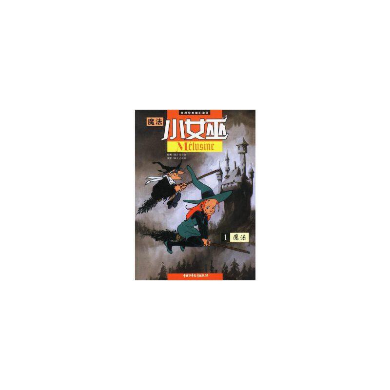 【旧书二手书9成新】魔法小女巫1:魔法 [比]克拉克 绘,吉尔松,傲文 9787500761976 中国少年儿童出版社 【正版现货,下单即发,部分绝版书售价高于定价】