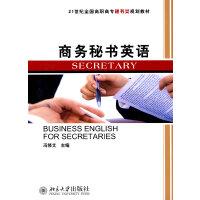 商务秘书英语