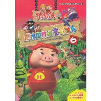 猪猪侠・积木世界的童话故事6