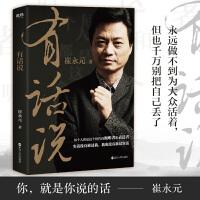正版 有话说崔永元的书籍 关于谈话梦想人生的深度解读 实话没有放过我我也没有放过实话 文学励志书籍