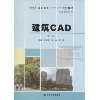 建筑CAD(第2版) 南京大学出版社