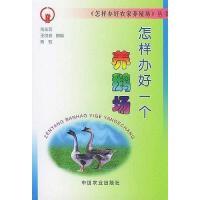 【二手旧书8成新】怎样办好个养鹅场 朱永和 中国农业出版社 9787109080973