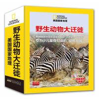 美国国家地理:野生动物大迁徙精装收藏版(全4册)