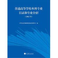 普通高等学校本科专业目录和专业介绍(2012年) 中华人民共和国教育部高等教育司 9787040356908 高等教育