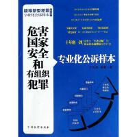 危害国家安全和有组织犯罪专业化公诉样本(6) 卢凤英