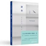 【旧书二手书9成新】游隼 J.A. 贝克 李斯本 9787553655413 浙江教育出版社