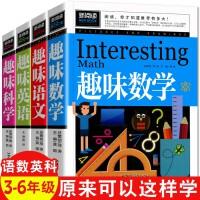 正版4册 趣味数学趣味语文趣味科学趣味英语彩图版小学生课外阅读书籍三年级四五六年级课外书阅读物