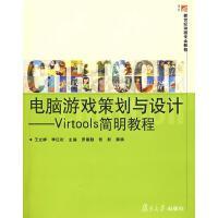 电脑游戏策划与设计――Virtools 简明教程(无赠送光盘)(仅适用PC阅读)