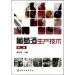 酒类生产技术丛书--葡萄酒生产技术(第二版)