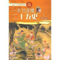一本书读懂二十五史 中央编译出版社