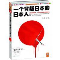 松本清张:一个背叛日本的日本人(为您一刀刀剖析日本人看待二战的真实心态:矛盾、冲突、纠结与反思)