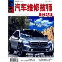 汽车维修技师161期(2014.02)