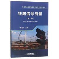 正版书籍 铁路信号测量 (第二版) 林瑜筠 9787113238285 中国铁道出版社