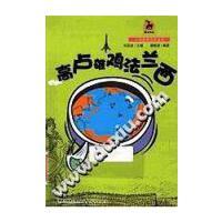 【二手旧书8成新】高卢雄鸡法兰西 潘敏超 福建教育出版社 9787533465193