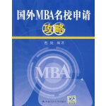 国外MBA名校申请攻略