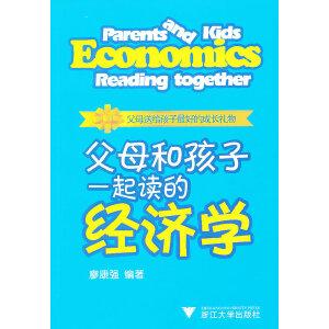 父母和孩子一起读的经济学