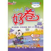 12春好卷一年级语文JJ(配冀教版)下(2011年10月印刷)