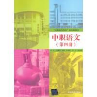 """中职语文(第四册)(""""以就业为导向""""的实验教材)"""