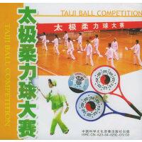 太极柔力球大赛(VCD)