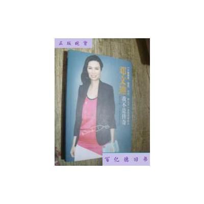 【二手旧书9成新】邓文迪我不是传奇 /青云著 中国财政经济出版社【正版现货,请注意售价定价】