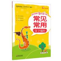 常见常用汉字描红-幼小衔接多功能描红 9787534698910 江苏凤凰少年儿童出版社