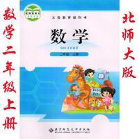 二年级数学上册北师大版课本教材教育教科书北京师范大