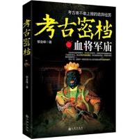 考古密档:血将军庙(长篇小说) 郁金峰 9787510828096