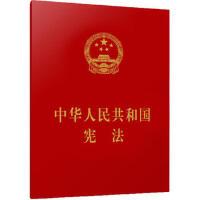 中华人民共和国宪法 本书编写组 9787010190747