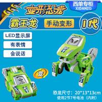 Vtech伟易达变形恐龙三角龙霸王龙可变汽车 儿童男孩益智玩具3岁