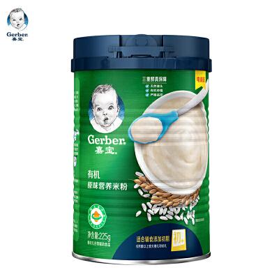 [当当自营]嘉宝 有机原味米粉225g 品质源头 好消化 易吸收 多维营养 助成长