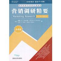营销调研精要(第4版)(清华营销学系列英文版教材)