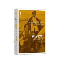 黄河之水:蜿蜒中的现代中国(雅理译丛)