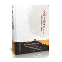 乡镇干部手记――中国乡村治理中鲜为人知的实况(1990~2017)