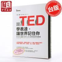 预售【中商原版】台版 跟TED�W表�_ �世界�住你 用更有�f服力的方式行�N你和你的��想/卡曼 �w洛