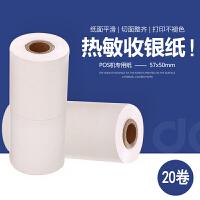 得力3141热敏收银纸57*50型/18mPOS机专用纸超市小票打印纸20小卷