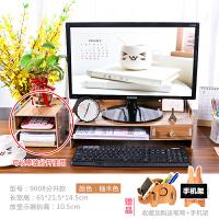 台式电脑显示器屏幕增高架子垫高底座托架办公室收纳盒桌面置物架收纳架储物架 分开款-柚木色 送笔筒 手机架