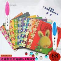 小达人点读版 毛毛兔儿童情绪管理 支持蓝猫贝点读笔