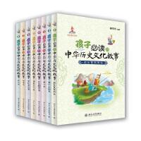 孩子必读的中华历史文化故事(八卷装)