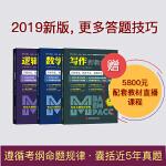 (MBA综合能力3本套)2019MBA、MPA、MEM、MPAcc等管理类联考与经济类联考新教材 综合能力数学分册+逻辑分册+写作分册